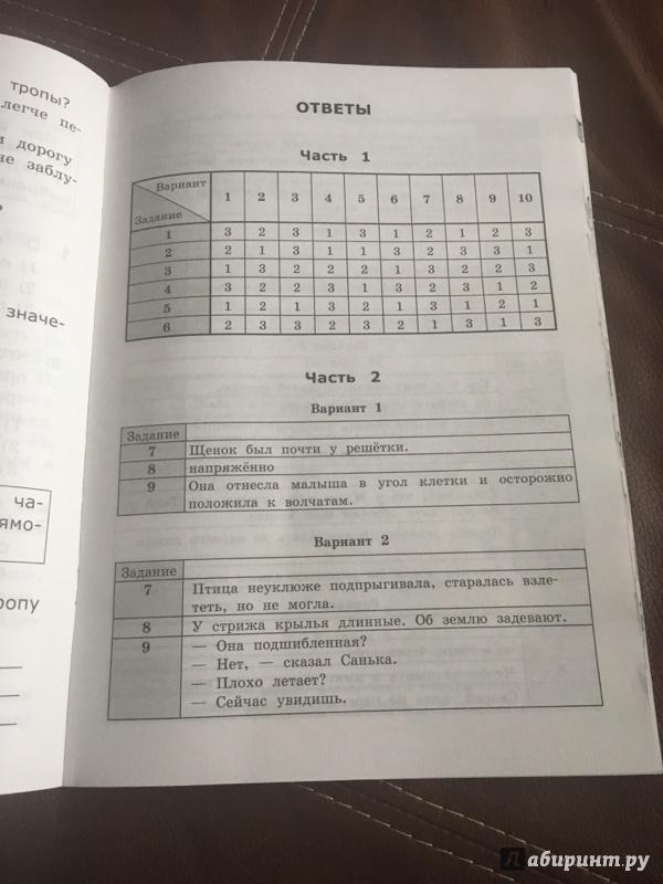 аттестация класс 4 итоговая гдз