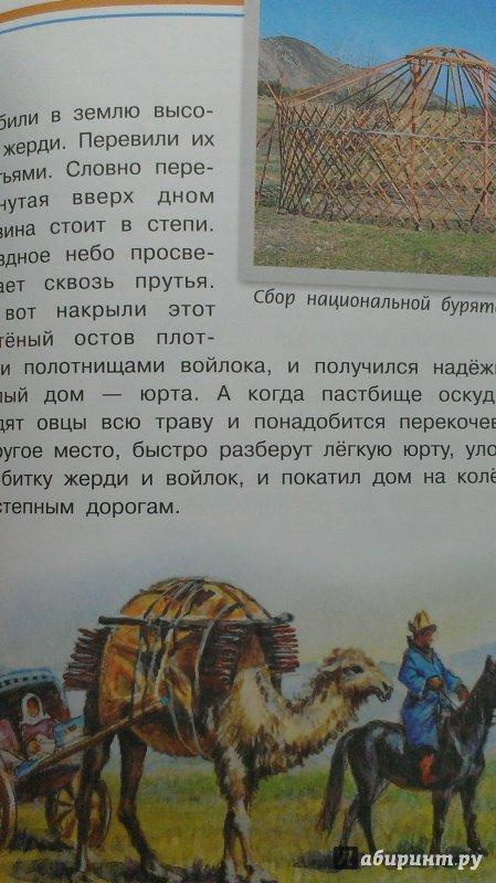 Иллюстрация 36 из 42 для Как это устроено? - Зигуненко, Яхнин, Собе-Панек | Лабиринт - книги. Источник: Савчук Ирина