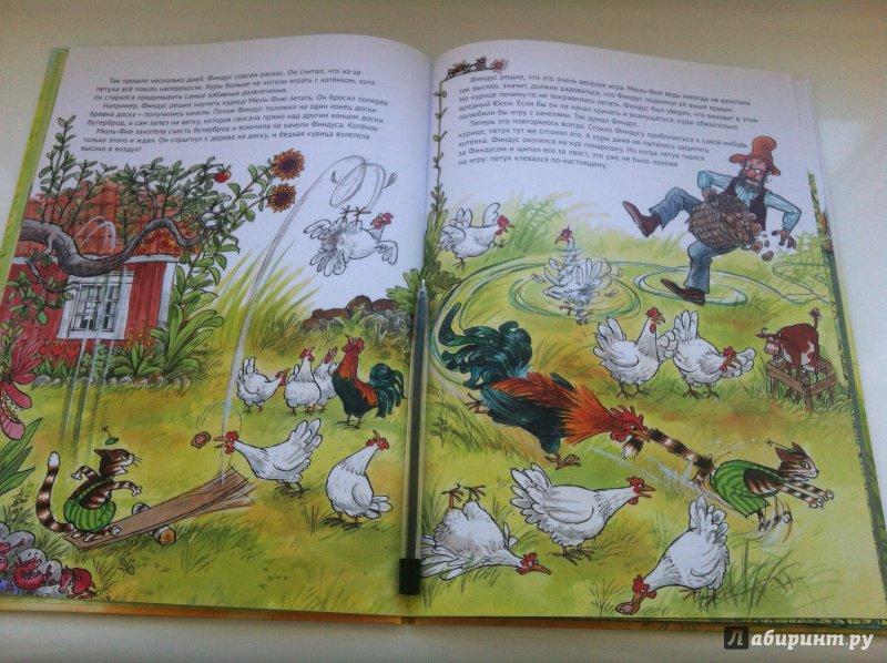 Иллюстрация 47 из 48 для Чужак в огороде - Свен Нурдквист | Лабиринт - книги. Источник: Гавриленко  Татьяна