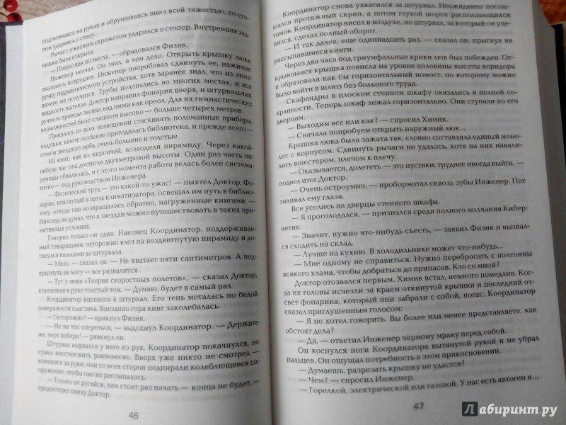 Иллюстрация 22 из 60 для Солярис - Станислав Лем | Лабиринт - книги. Источник: харина  елена