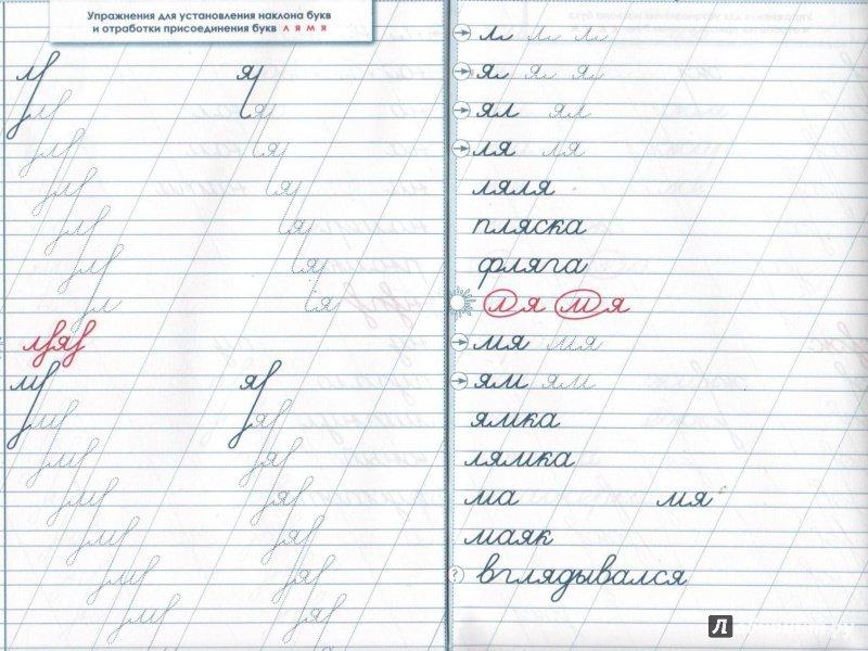 тренажер для исправления почерка тарасова