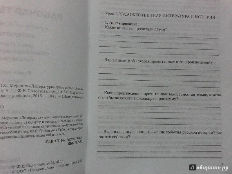 соловьев литература 5 класс рабочая тетрадь-меркин часть 2гдз