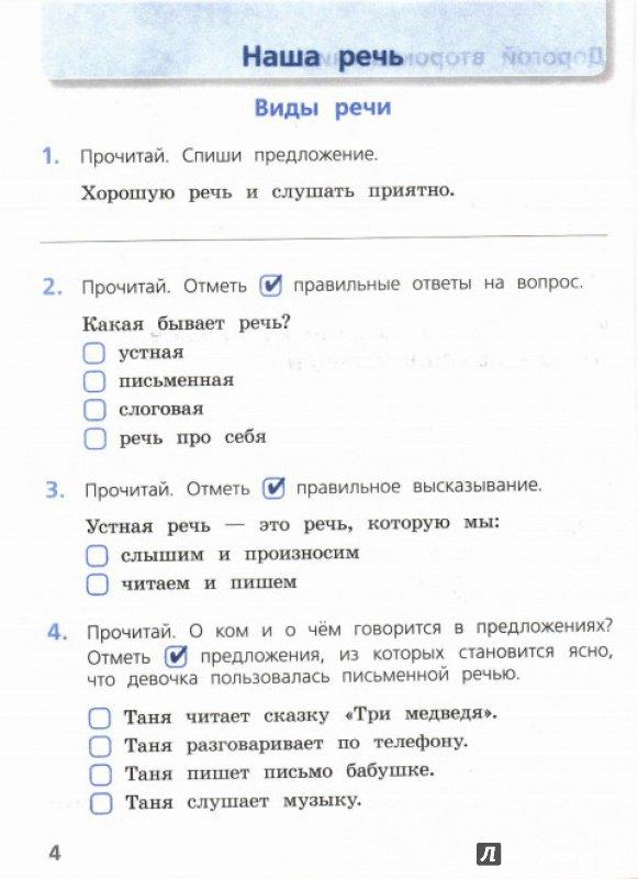 Щеголева 2 канакина работы класс русский проверочные гдз язык