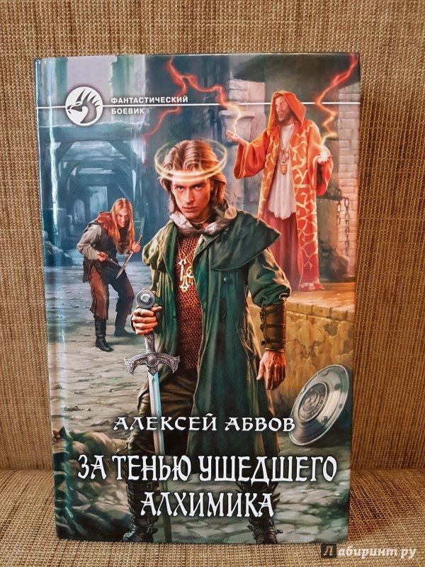АЛЕКСЕЙ АБВОВ ВСЕ КНИГИ СКАЧАТЬ БЕСПЛАТНО