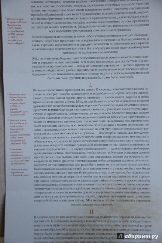 Иллюстрация 27 из 41 для Мемуары М. L. C. D. R - де Куртиль де Сандр Гасьен | Лабиринт - книги. Источник: Blackboard_Writer