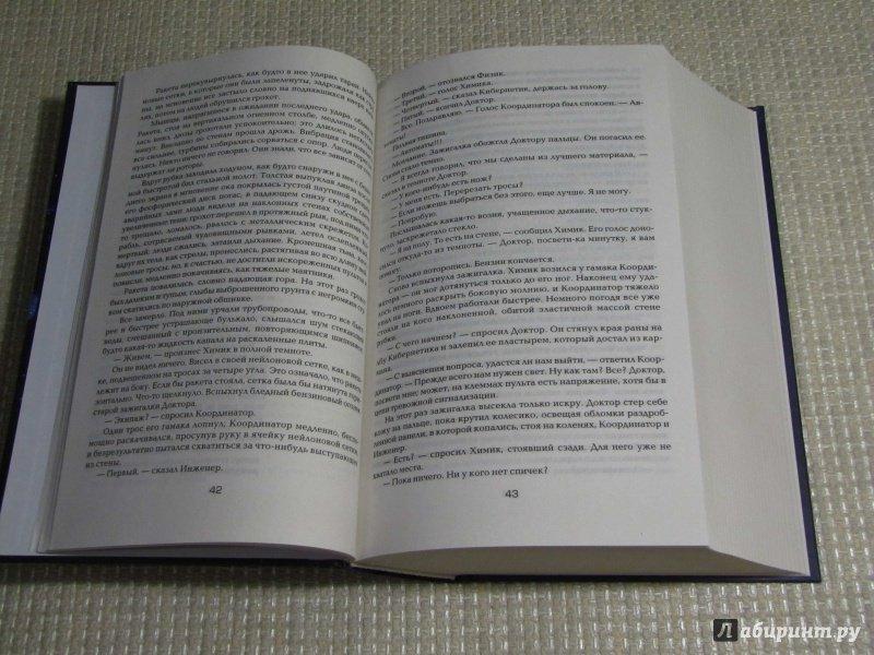 Иллюстрация 38 из 60 для Солярис - Станислав Лем   Лабиринт - книги. Источник: leo tolstoy