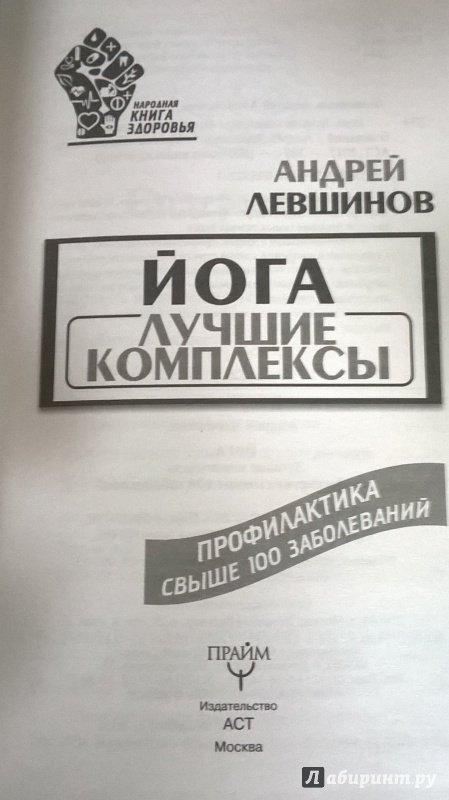 ЛЕВШИНОВ КНИГИ СКАЧАТЬ БЕСПЛАТНО