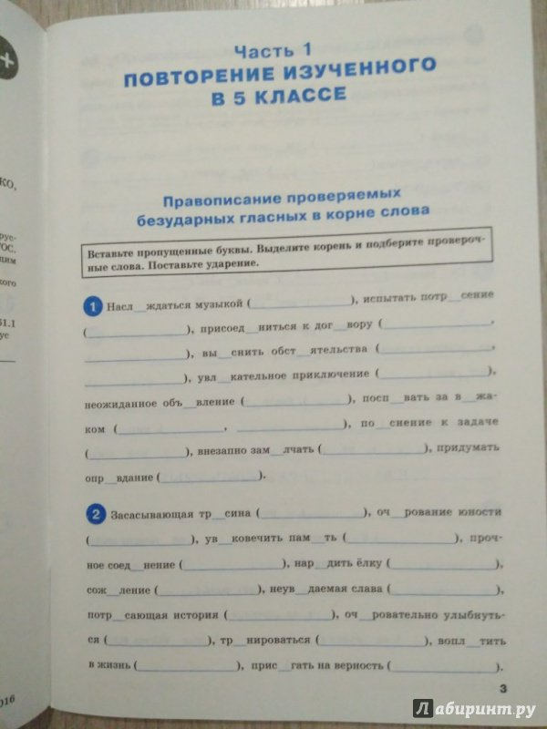 Гдз По Русскому Языку Орфография 7класс