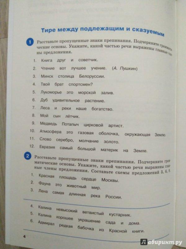 По до 5 языку гдз с по е тренажёр александрова класс русскому