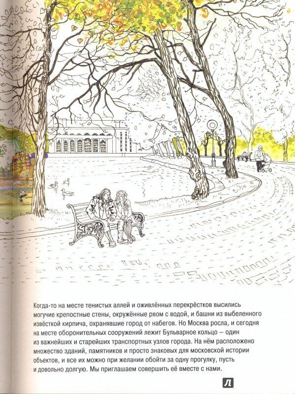 иллюстрация 8 из 25 для москва бульварное кольцо раскраска