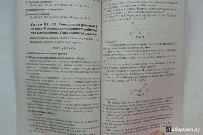 ПОУРОЧНЫЕ ПЛАНЫ МАТЕМАТИКА 6 КЛАСС ДОРОФЕЕВ ФГОС СКАЧАТЬ БЕСПЛАТНО