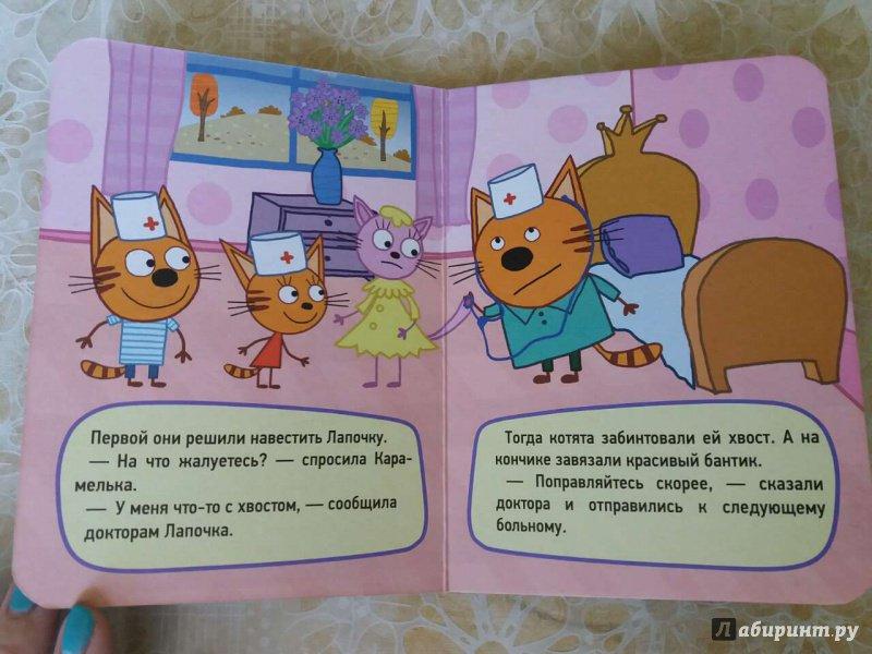 Иллюстрация 4 из 36 для Игра в доктора | Лабиринт - книги. Источник: Воронина  Дарья