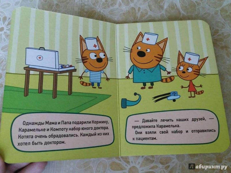 Иллюстрация 5 из 36 для Игра в доктора | Лабиринт - книги. Источник: Воронина  Дарья