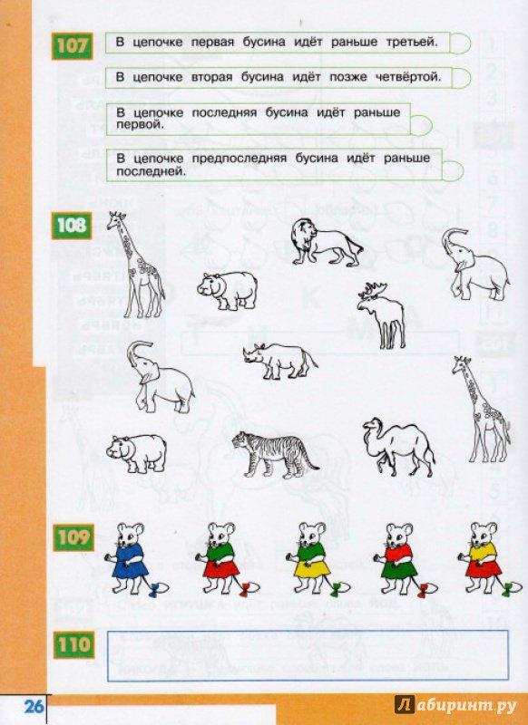 Информатика 4 класс рудченко рабочая тетрадь ответы 3 часть решебник ответы