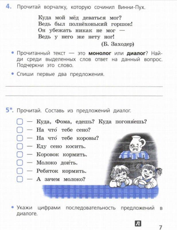 Язык русский канакина класс проверочные щеголева работы 2 гдз