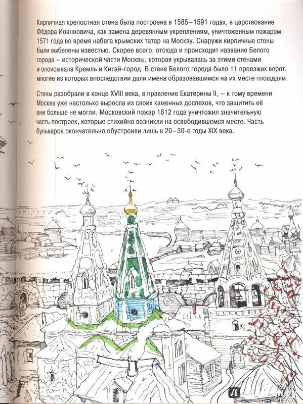 иллюстрация 10 из 25 для москва бульварное кольцо