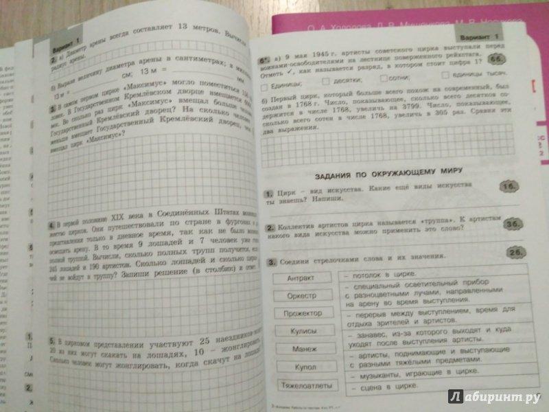 Комплексные Работы По Текстам 4 Класс 2 Часть Решебник