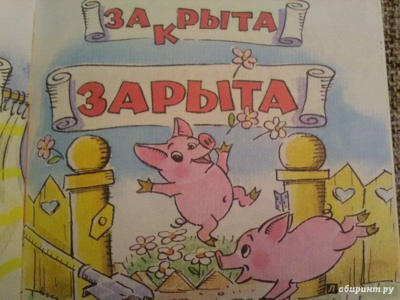 Иллюстрация 25 из 29 для Наш друг Пишичитай - Е. Агранович | Лабиринт - книги. Источник: SergP