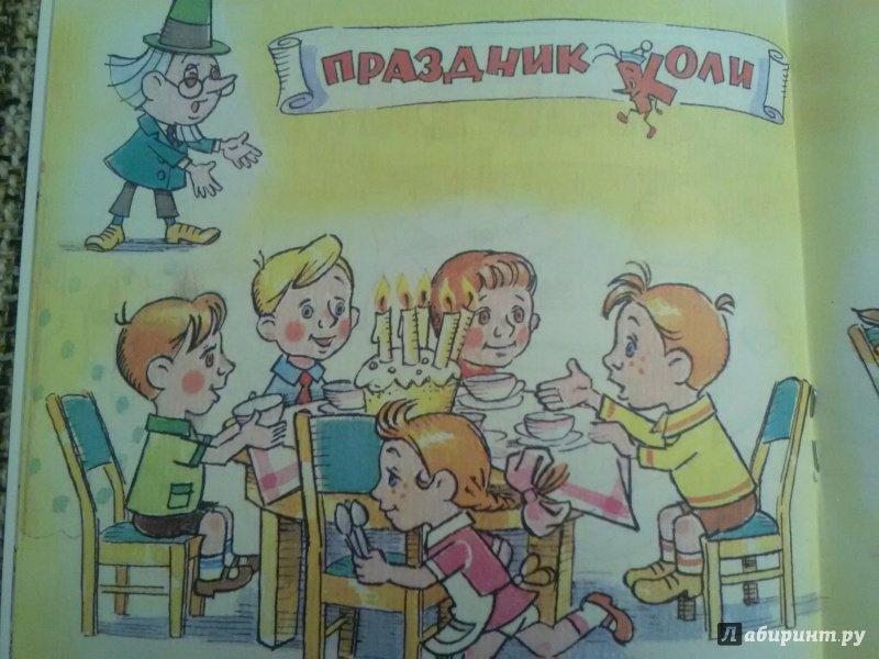 Иллюстрация 26 из 29 для Наш друг Пишичитай - Е. Агранович   Лабиринт - книги. Источник: SergP