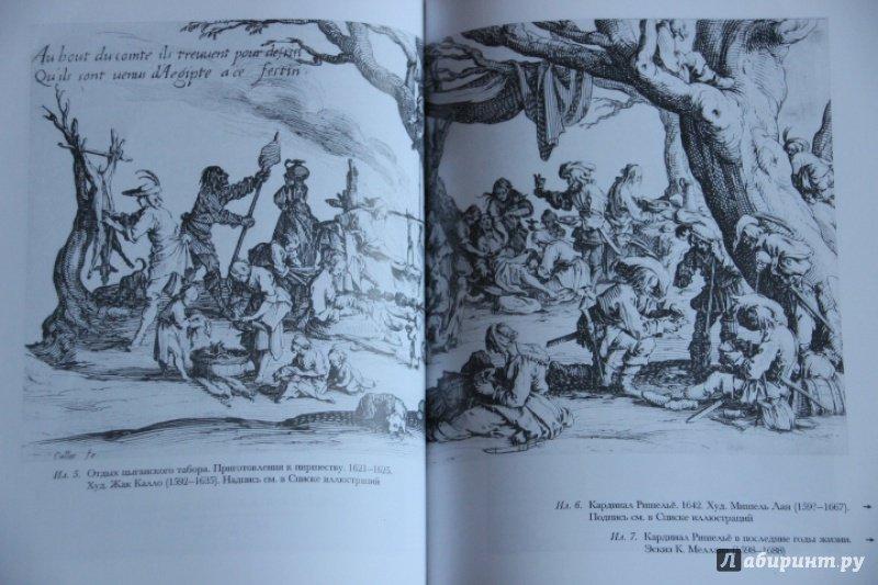 Иллюстрация 22 из 41 для Мемуары М. L. C. D. R - де Куртиль де Сандр Гасьен | Лабиринт - книги. Источник: Blackboard_Writer
