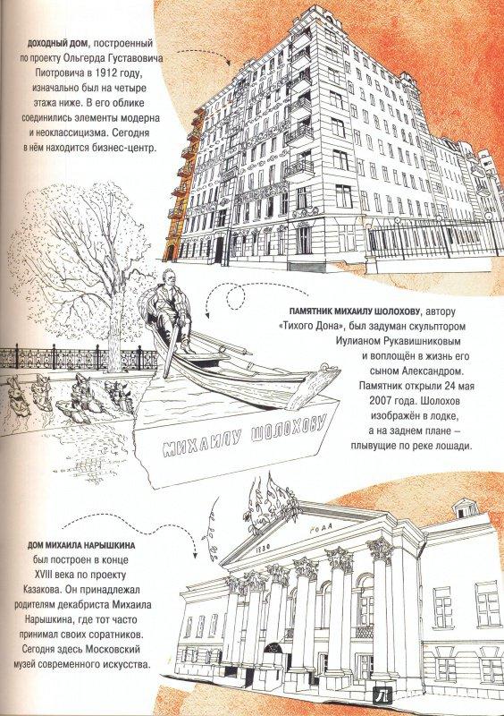 иллюстрация 12 из 25 для москва бульварное кольцо