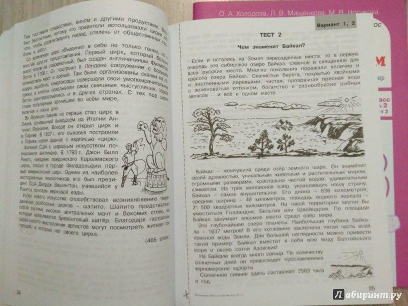 гдз по комплексным работам 4 класс холодова мищенкова носикова