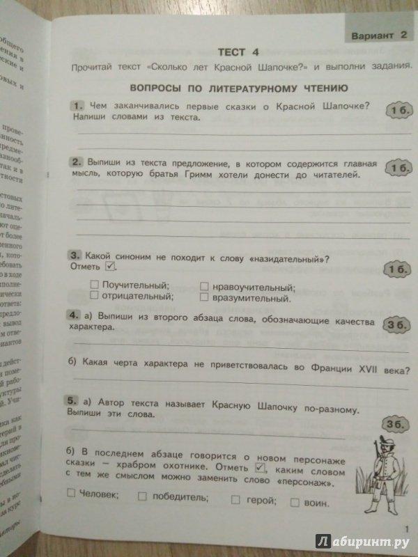 Заданиям текстам гдз к 4 комплексным ответы по класс