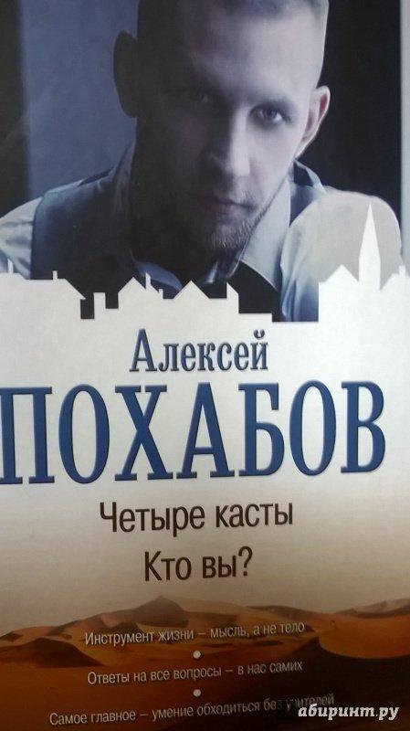 АЛЕКСЕЙ ПОХАБОВ КНИГИ СКАЧАТЬ БЕСПЛАТНО