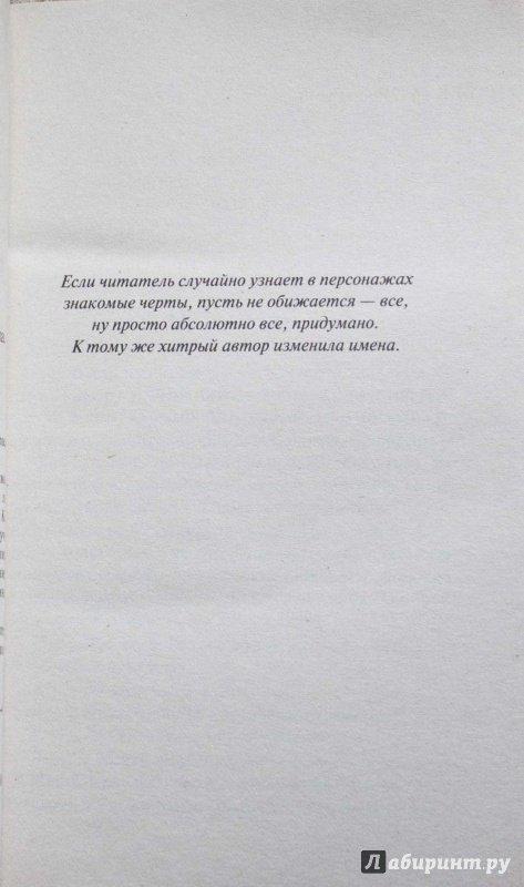 Иллюстрация 1 из 22 для Наивны наши тайны - Елена Колина | Лабиринт - книги. Источник: Кутукова  Галина