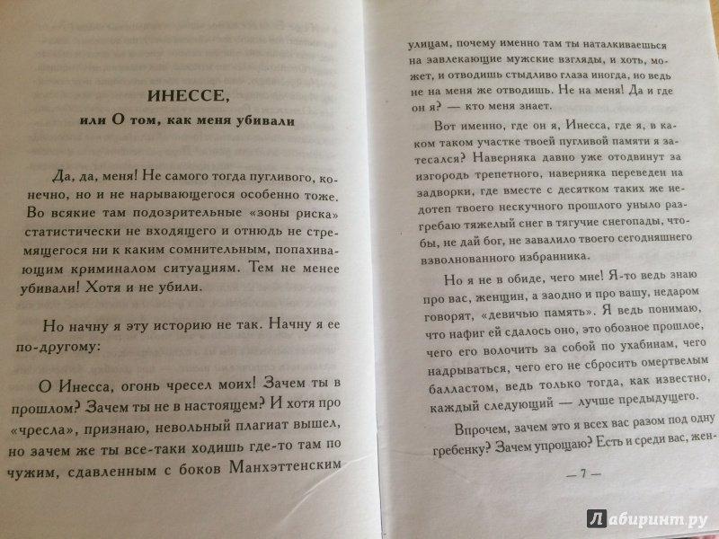 Иллюстрация 1 из 3 для Инессе, или О том, как меня убивали - Анатолий Тосс | Лабиринт - книги. Источник: Махмутова  Алина