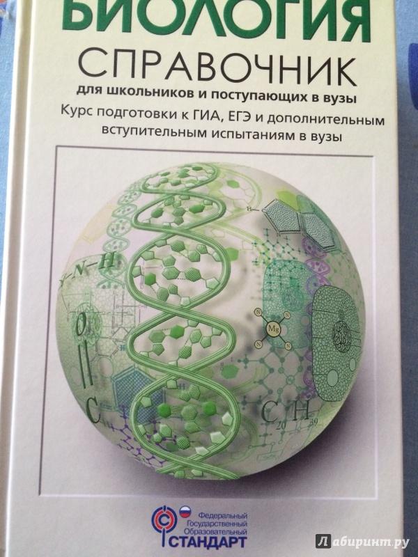 Биология справочник для старшеклассников и поступающих в вузы богданова pdf
