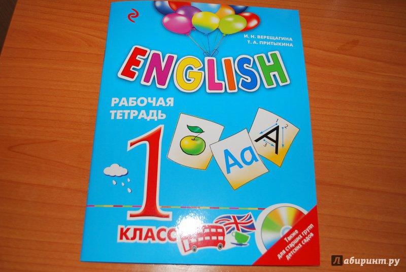 Рабочая тетрадь по английскому языку 1 класс верещагиной