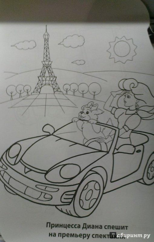 """Иллюстрация 1 из 2 для Раскраска """"Принцессы за рулем""""   Лабиринт - книги. Источник: Савчук Ирина"""