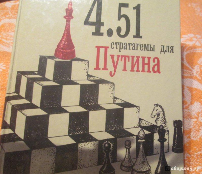 Иллюстрация 1 из 10 для 4.51 стратагемы для Путина - Латыпов, Вассерман | Лабиринт - книги. Источник: NiNon