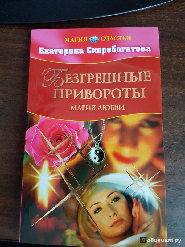 книги приворот для женщин