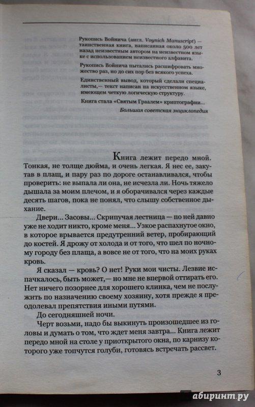 Иллюстрация 1 из 7 для Манускрипт дьявола - Елена Михалкова | Лабиринт - книги. Источник: Полецкая  Яна