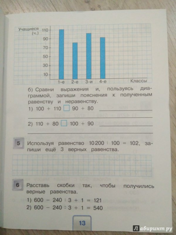 гдз по математике 3 класс истомина мои учебные достижения