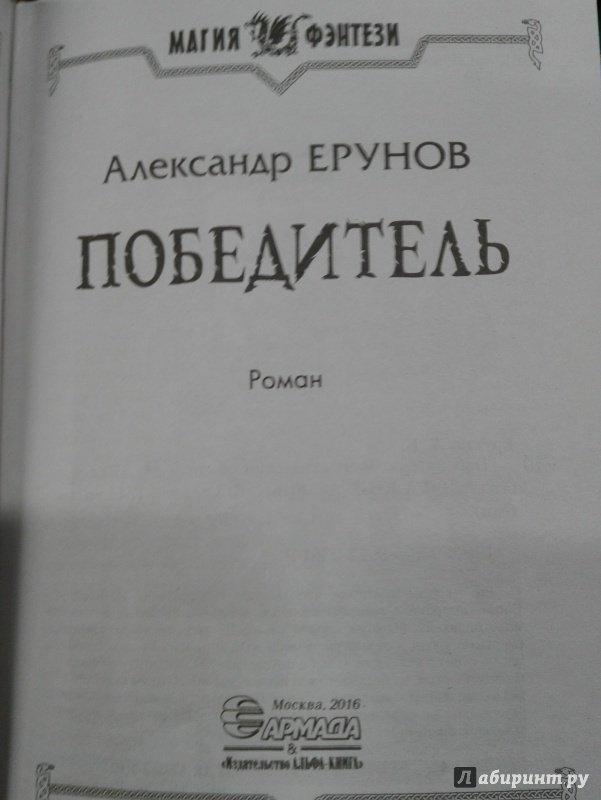 АЛЕКСАНДР ЕРУНОВ ПОБЕДИТЕЛЬ СКАЧАТЬ БЕСПЛАТНО