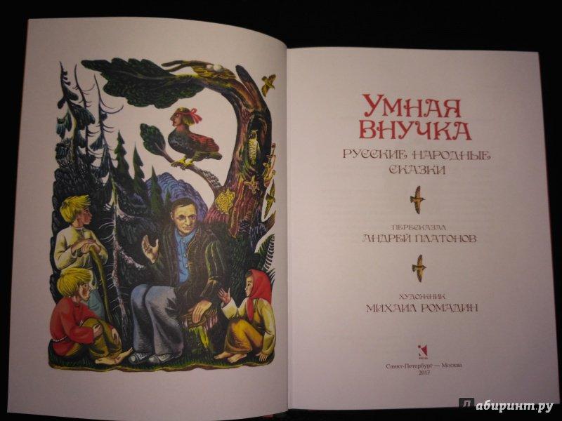 Иллюстрация 36 из 62 для Умная внучка - Андрей Платонов | Лабиринт - книги. Источник: Зеленкова  Надежда