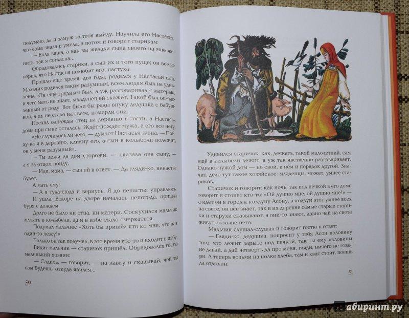 Иллюстрация 42 из 62 для Умная внучка - Андрей Платонов | Лабиринт - книги. Источник: welll