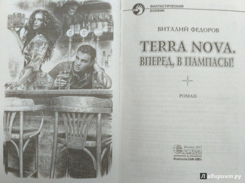 ТЕРРА НОВА ВПЕРЕД В ПАМПАСЫ СКАЧАТЬ БЕСПЛАТНО