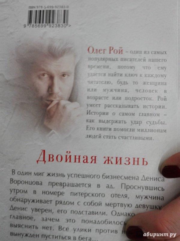 Иллюстрация 5 из 9 для Двойная жизнь - Олег Рой | Лабиринт - книги. Источник: Сафиулина  Юлия