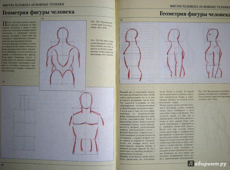 Рисунок. основы и техника. практический курс