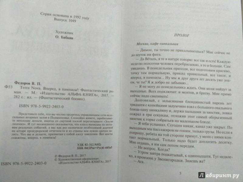 ФЕДОРОВ ВПЕРЕД В ПАМПАСЫ СКАЧАТЬ БЕСПЛАТНО