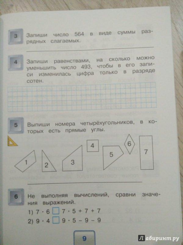 Гдз Контрольные Работы 4 Класс Истомина Шмырёва