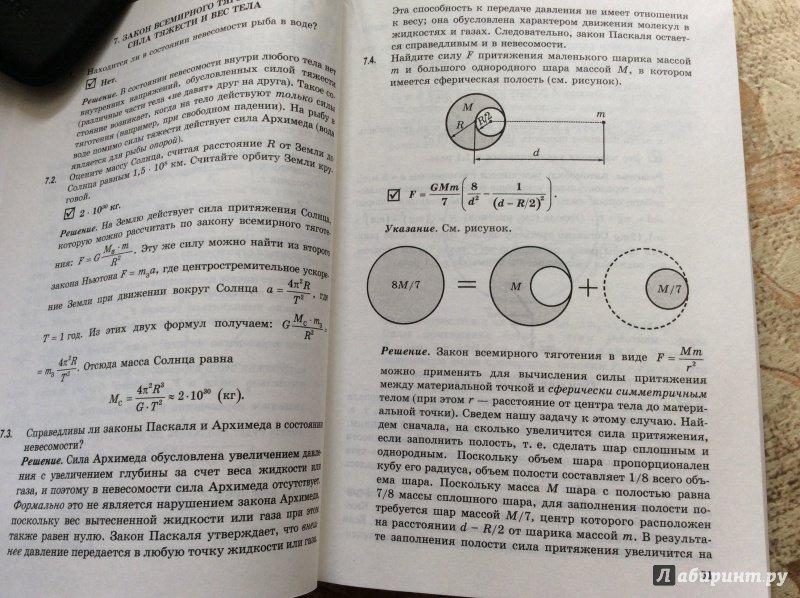 гдз задачи по физике 7 класс генденштейн гельфгат кирик