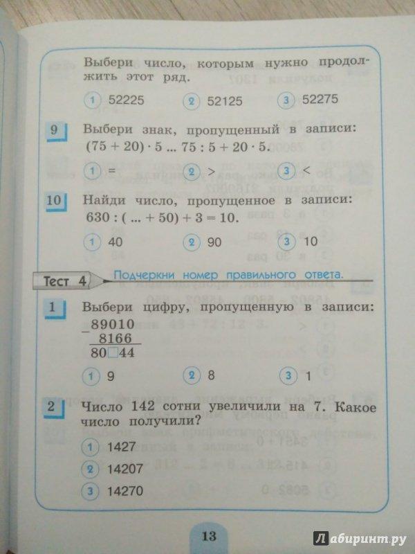 Математике решебник н.б.истомина,о.п.горина 3 класса тестовые по задания