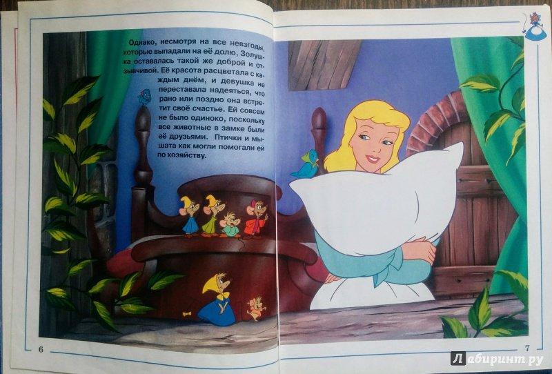 Иллюстрация 1 из 23 для Золушка | Лабиринт - книги. Источник: Natalie Leigh