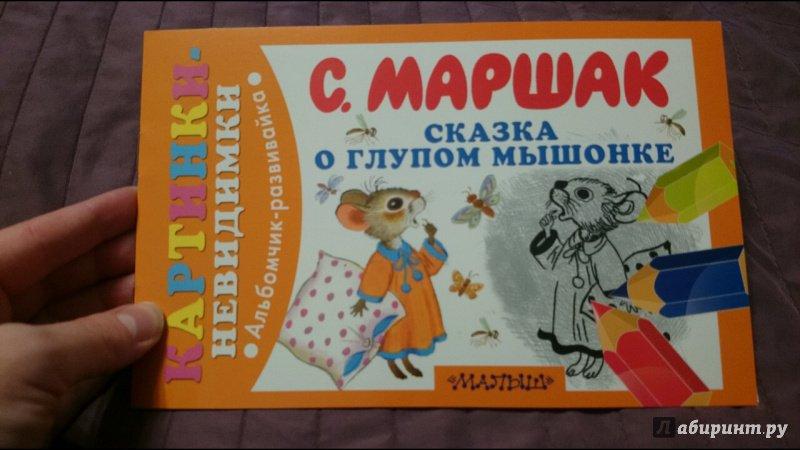 Иллюстрация 1 из 15 для Сказка о глупом мышонке - Самуил Маршак | Лабиринт - книги. Источник: anka46