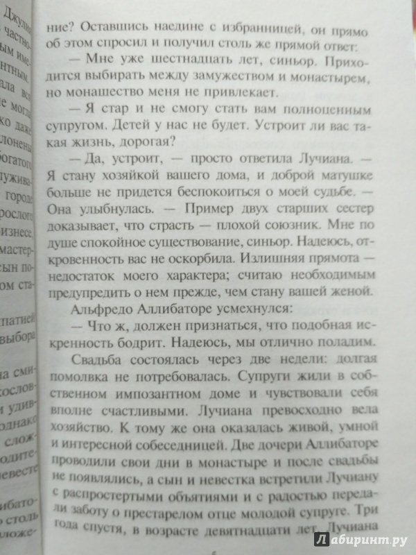 ЛУЧИАНА КРОТКАЯ НЕВЕСТА БЕРТРИС СМОЛЛ СКАЧАТЬ БЕСПЛАТНО